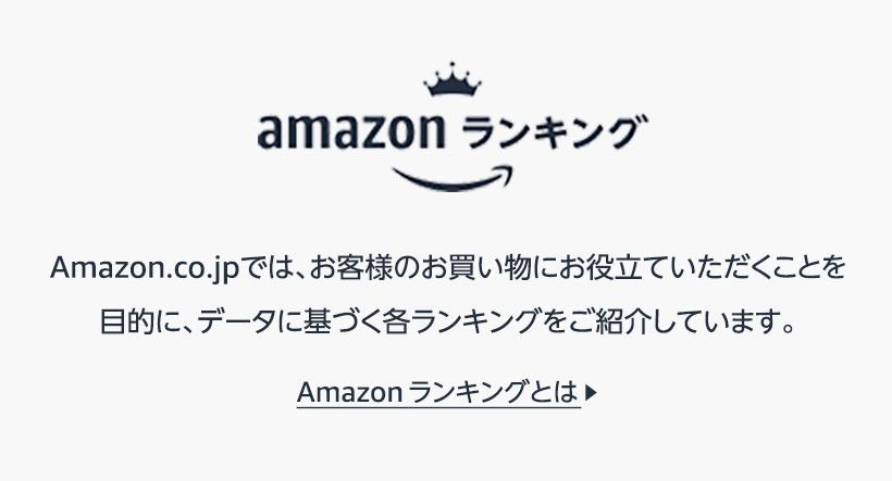Amazonランキング