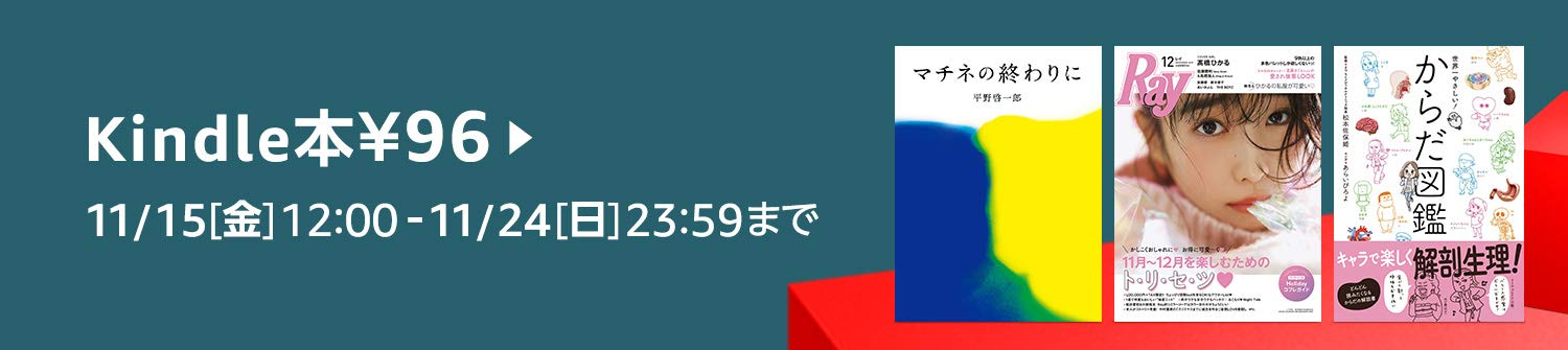 Kindle本が96 (クロ) 11/24(日)23:59まで