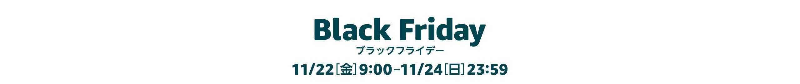ブラックフライデー Black Friday Amazon初の日本開催