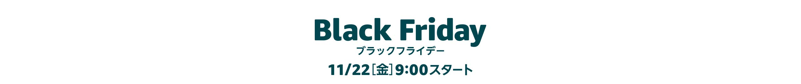 ブラックフライデー Black Friday Amazon初の日本開催 エントリーで5,000ポイントが抽選で当たる