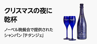 """クリスマスの夜に乾杯。ノーベル晩餐会で提供されたシャンパン""""テタンジェ"""""""