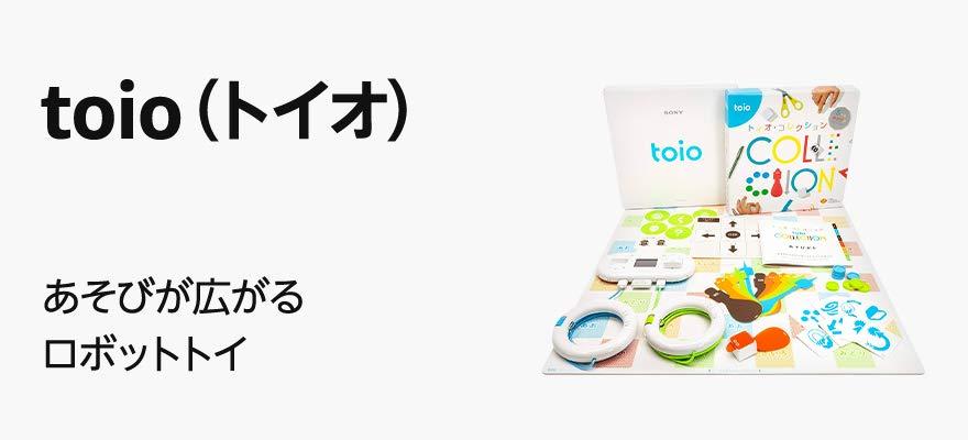 toio(トイオ)あそびが広がるロボットトイ