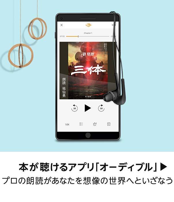 本が聴けるアプリ「オーディブル」