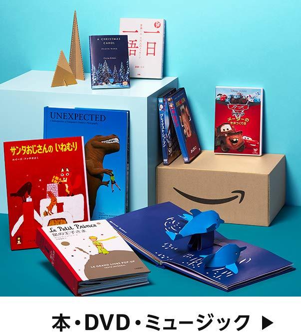 クリスマスギフト 本・DVD・ミュージック