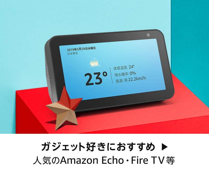 最新Echoシリーズ 音声だけで天気やニュース、ショッピングも
