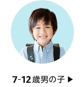 7-12歳男の子