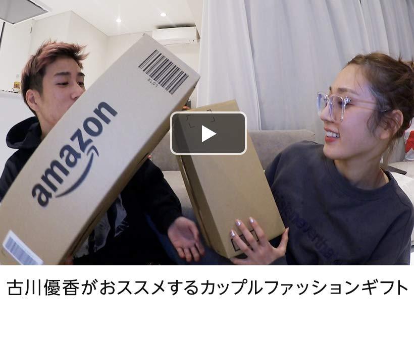 古川優香がオススメするカップルファッションギフト