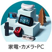 家電・カメラ・PC