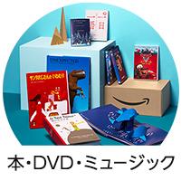 本・DVD・ミュージック