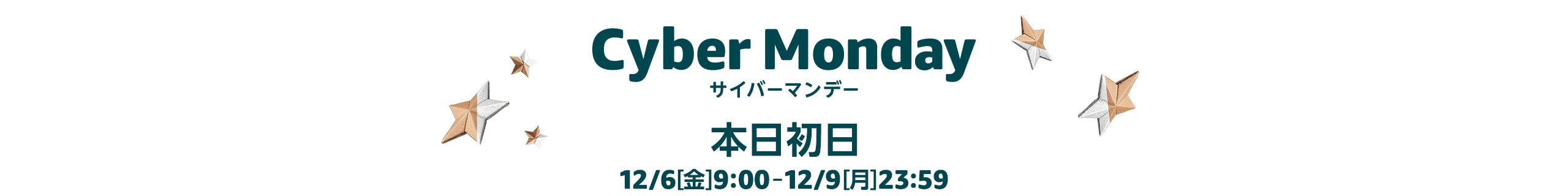 【Amazonサイバーマンデー2019】明日12/6から開催!安くて良い買い物をするポイントは?