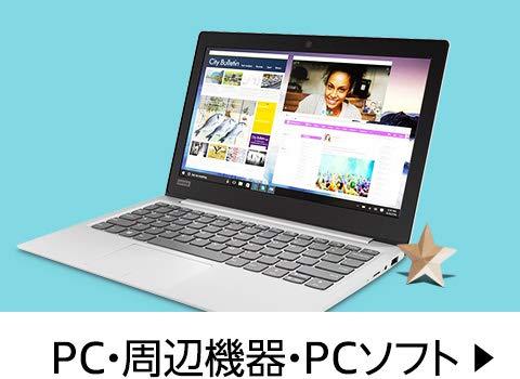 PC:周辺機器・PCソフト