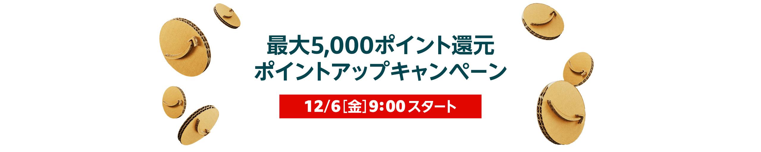 サイバーマンデーのお買い物で最大5,000ポイントプレゼントキャンペーン
