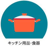 キッチン用品・食器
