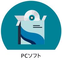 PCソフト