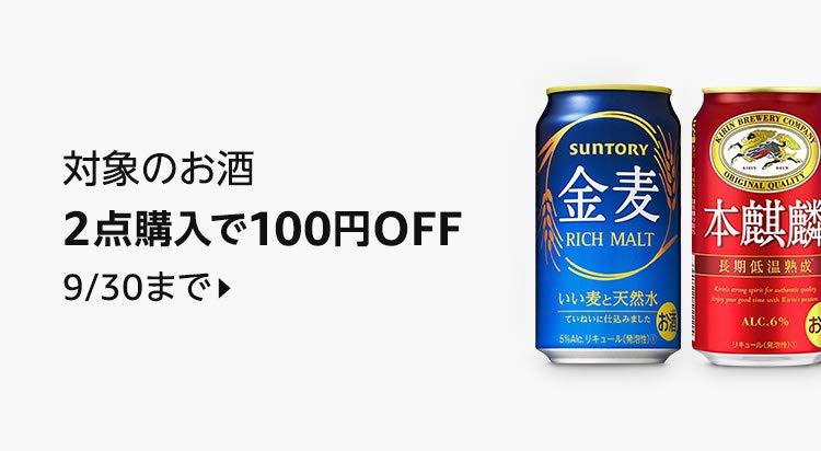 増税前のまとめ買いチャンス 対象のお酒2点購入で100円OFF