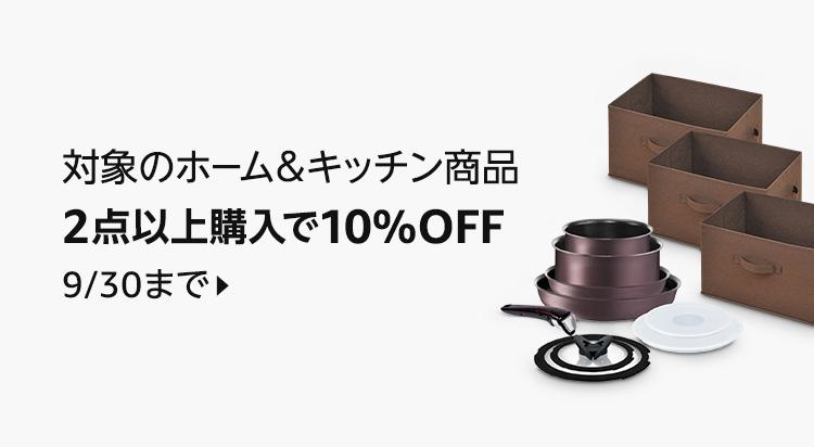 【ホーム&キッチン】増税前まとめ買いキャンペーン