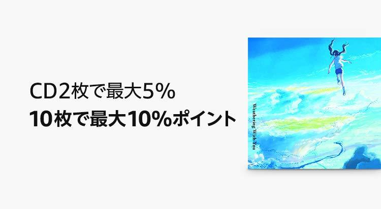 対象のCD・レコード最大10%ポイント還元