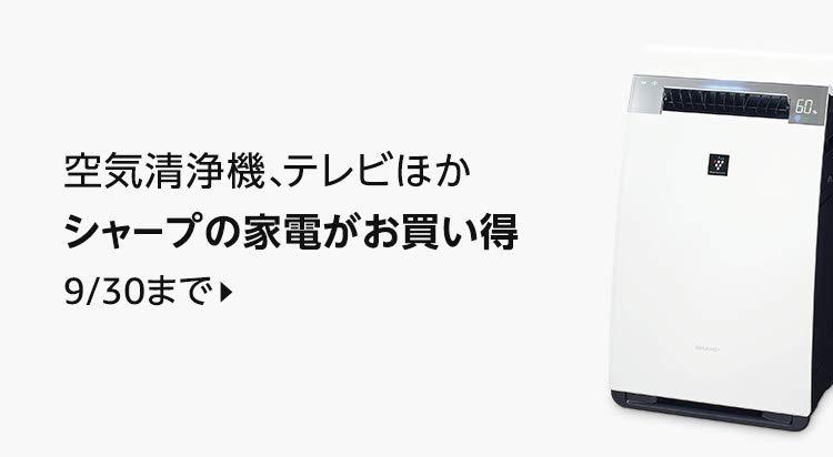 空気清浄機、テレビほかシャープの家電がお買い得