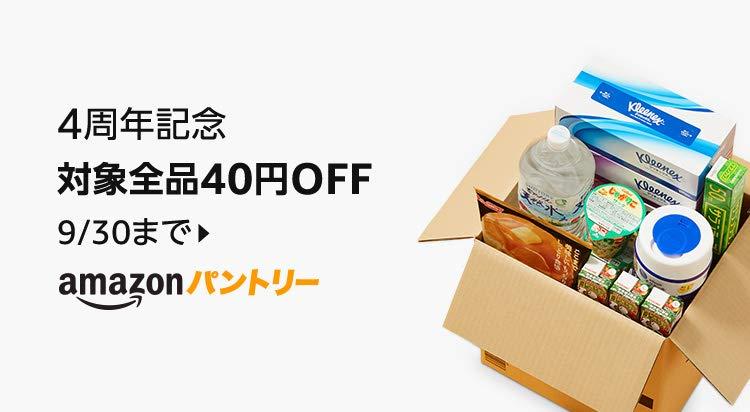 Amazonパントリー 4周年記念&増税前セール 対象全品40円OFF