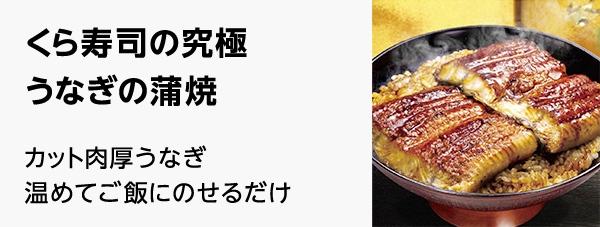 父の日 くら寿司の究極うなぎの蒲焼