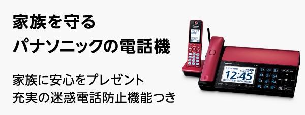 父の日 家族を守るパナソニックの電話機
