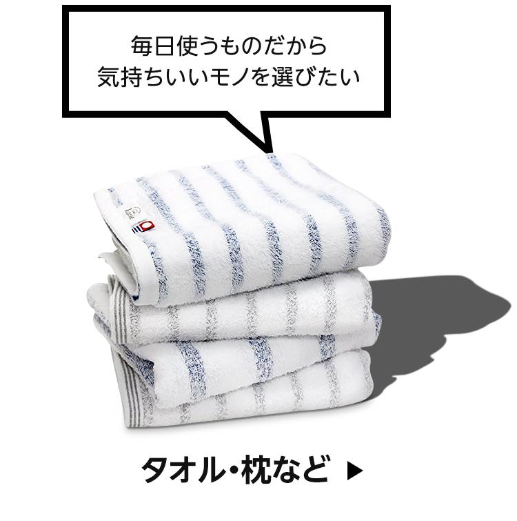タオル・枕