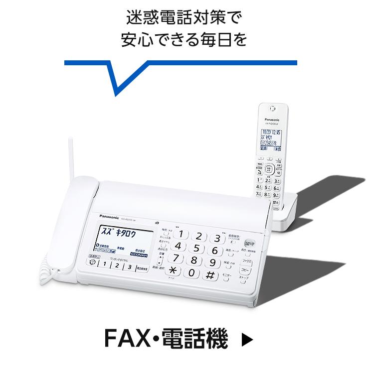 FAX・電話機