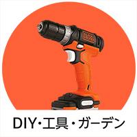 DIY・工具・ガーデン