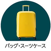 バッグ:スーツケース