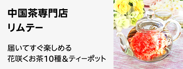 中国茶リムテー 花咲くお茶10種&ティーポット