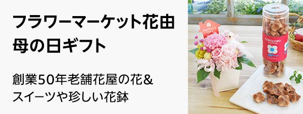 フラワーマーケット花由 老舗花屋の花&スイーツ