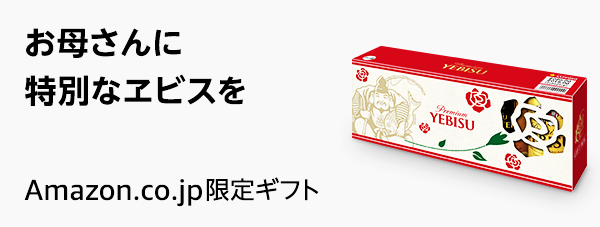 特別なヱビスを Amazon.co.jp限定ギフト