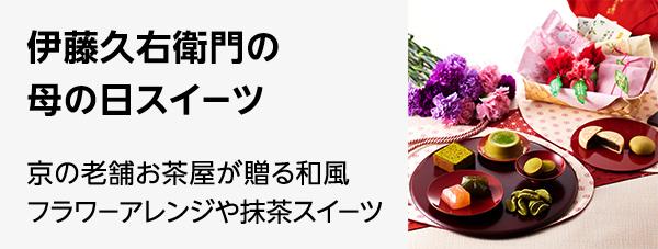 伊藤久右衛門 フラワーアレンジや抹茶スイーツ