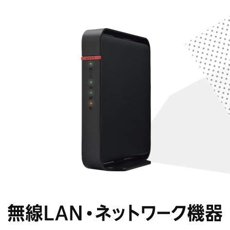 無線LAN・ネットワーク機器