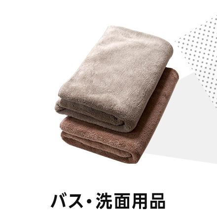 バス・洗面用品