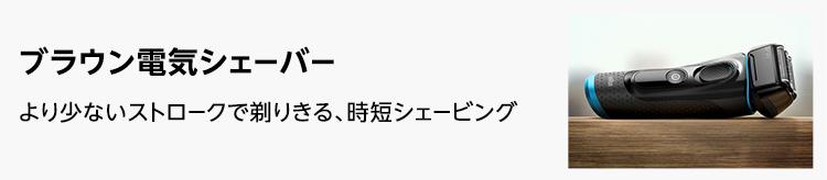 【Amazon.co.jp 限定】ブラウン メンズ電気シェーバー シリーズ5 5140s 3枚刃 水洗い/お風呂剃り可