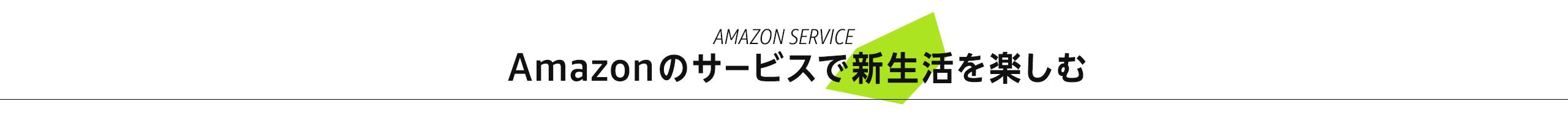 Amazonのサービスで新生活を楽しむ