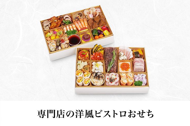 老舗・専門店・料亭のおせち 専門店の洋風ビストロおせち