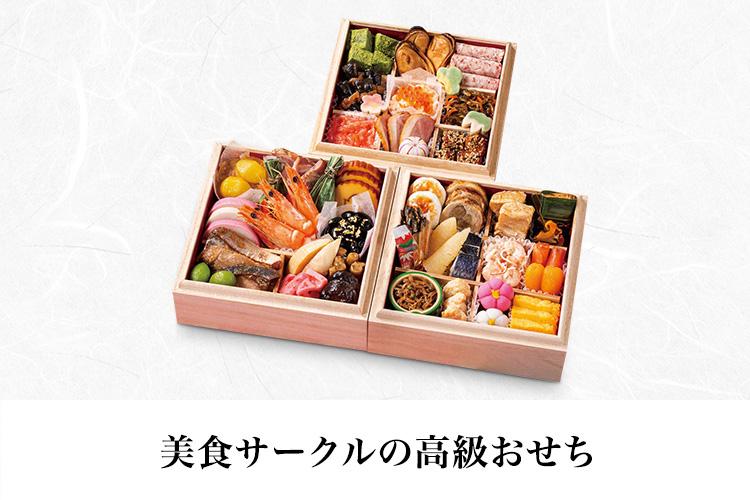 老舗・専門店・料亭のおせち  美食サークルの高級おせち
