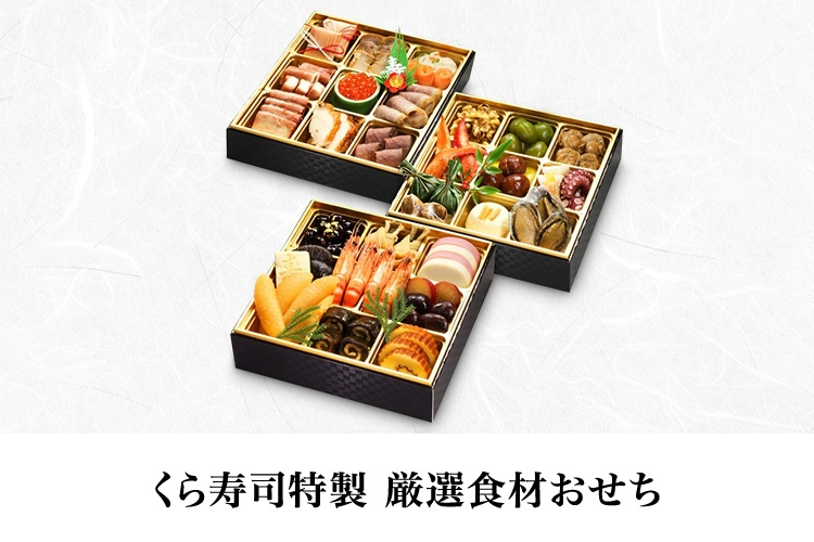 くら寿司特製 厳選食材おせち
