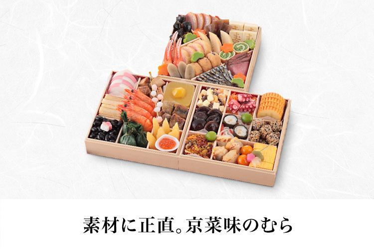老舗・専門店・料亭のおせち 京菜味のむら