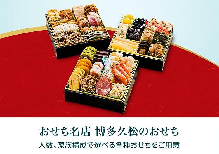 おせち名店 博多久松のおせち 人数、家族構成で選べる各種おせちをご用意
