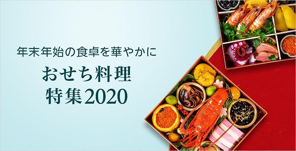 年始年末の食卓を華やかに おせち料理 特集2020