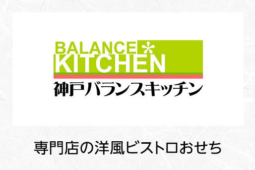 老舗・料亭・専門店のおせち 神戸バランスキッチン