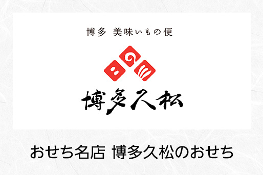 老舗・料亭・専門店のおせち 博多久松