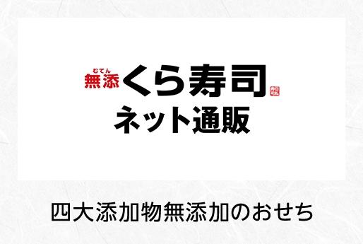 くら寿司 ネット通販 四大添加物無添加のおせち