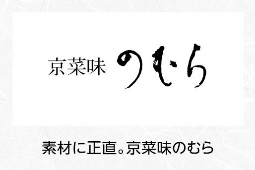 老舗・料亭・専門店のおせち 京菜味のむら