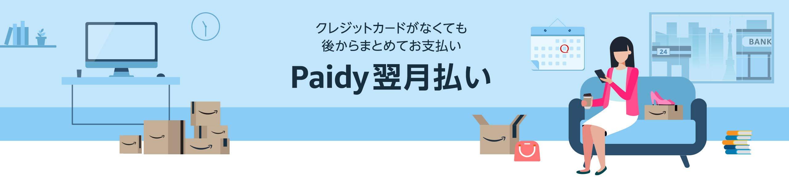 翌月 払い paidy