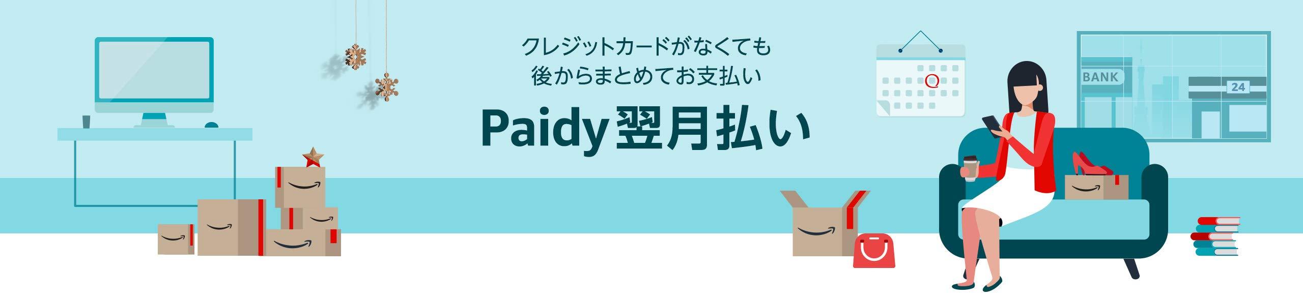Paidy翌月払い