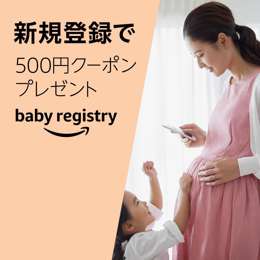 ベビーレジストリ500円クーポンプレゼント